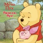 Мечо Пух: Пази се, Пух! . Книжка с картонени страници (ISBN: 9789542706816)