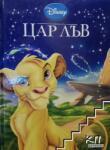 Цар Лъв (ISBN: 9789542700210)