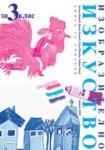 Книга за учителя по изобразително изкуство за 3. клас (ISBN: 9789541803929)