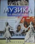Музика за 6. клас (ISBN: 9789544267582)