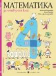Математика за 4. клас (ISBN: 9789541804247)