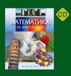 Математика за 6. клас (ISBN: 9789544267483)