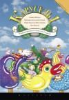Карусель 1 - учебник (ISBN: 9789545167058)