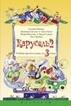 Карусель 2 - учебник (ISBN: 9789545164965)