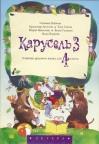 Карусель 3 - учебник (ISBN: 9789545165467)