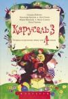Карусель 3 - работна тетрадка (ISBN: 9789545165474)