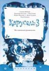 Карусель 3 - методическо ръководство (ISBN: 9789545165481)