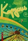 Карусель для 7 класса - учебник (ISBN: 9789545168154)