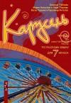 Карусель для 7 класса - работна тетрадка (ISBN: 9789545168161)