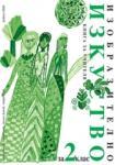 Книга за учителя по изобразително изкуство за 2. клас (ISBN: 9789541803073)