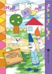 """Игри за мен Учебно помагало по образователно направление """"Игрова култура и пресъздаване (ISBN: 9789541804032)"""