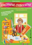 "Конструирай, сглоби и играй Учебно помагало по образователно направление ""Конструктивно-технически и битови дейности (ISBN: 9789541803547)"