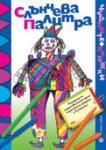 """Слънчева палитра Учебно помагало по образователно направление """"Изобразително изкуство (ISBN: 9789541803592)"""