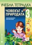 Учебна тетрадка по човекът и природата за 3. клас (ISBN: 9789541803882)