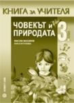 Човекът и природата за 3. клас Книга за учителя (ISBN: 9789541803899)