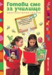 Готови сме за училище диагностични задачи за подготвителна група в детската градина и в училище (ISBN: 9789541804049)