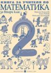 Книга за учителя по математика за 2. клас (ISBN: 9789541803028)