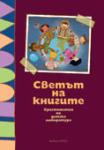 """Светът на книгите Христоматия по образователно направление """"Худoжествена информация и литература за деца (ISBN: 9789541803554)"""