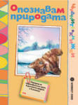 """Опознавам природата Учебно помагало по образователно направление """"Природен свят (ISBN: 9789541803615)"""