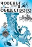 Човекът и обществото за 3. клас Книга за учителя (ISBN: 9789541803868)