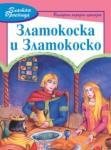 Златокоска и Златокоско (ISBN: 9789546256287)