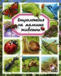 Енциклопедия на малките животни (ISBN: 9789546600738)