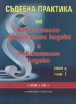 Съдебна практика по Наказателно-процесуален кодекс и Наказателен кодекс, том I (ISBN: 9789543830428)
