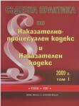 Съдебна практика по Наказателно-процесуален кодекс и Наказателен кодекс, том I (ISBN: 9789543830497)