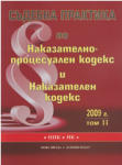 Съдебна практика по Наказателно-процесуален кодекс и Наказателен кодекс, том II (ISBN: 9789543830503)