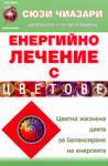 Енергийно лечение с цветове (ISBN: 9789548610537)