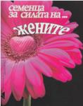 Семенца за силата на. . . жените (ISBN: 9789548055376)