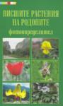 Висшите растения на Родопите (ISBN: 9789549146776)
