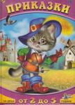 Приказки за деца от 2 до 5 години, том 2 (ISBN: 9789544316587)