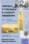 Габрово и габровци в старата книжнина (ISBN: 9789546770622)