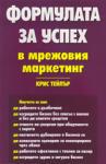 Формулата за успех (ISBN: 9789549544572)