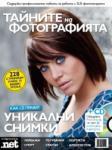 Тайните на фотографията (ISBN: 9789549259520)
