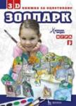 Зоопарк - 3D хартиен модел (ISBN: 9789546721334)
