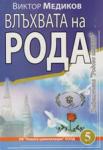 Влъхвата на Рода (ISBN: 9789548365383)