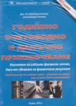 Годишно счетоводно и данъчно приключване (ISBN: 9789549051223)