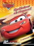 Превключи на скорост (ISBN: 9789542704232)