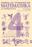 Книга за учителя по математика за 4. клас (ISBN: 9789541804278)