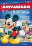Английски с Мики Маус (ISBN: 9789542707141)