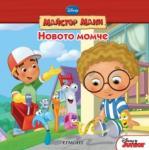 Новото момче (ISBN: 9789542706809)
