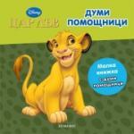 Думи помощници (ISBN: 9789542706823)
