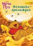 Пуховски премеждия (ISBN: 9789542706571)