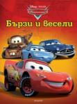 Бързи и весели (ISBN: 9789542706229)
