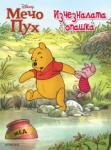 Мечо Пух: Изчезналата опашка. Рисувателна книжка (ISBN: 9789542706632)