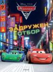 Задружен отбор (ISBN: 9789542706588)