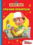 Сръчни приятели (ISBN: 9789542707417)