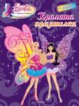 Крилати приятелки. Занимателни книжки Барби с лепенки (ISBN: 9789542706335)